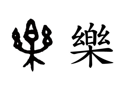 music_ideogram